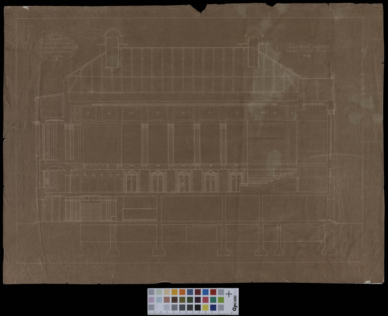 fig 17. … Vandyke. Museum of Architecture, drawings of the Theatre Estonia, sheet 27.